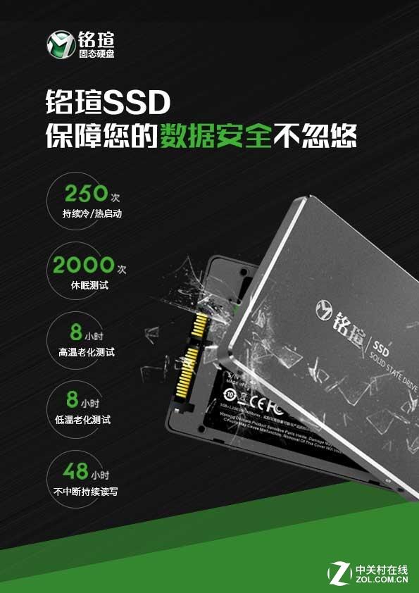 兼顾性能与稳定 铭瑄MS120GBA6固态热卖