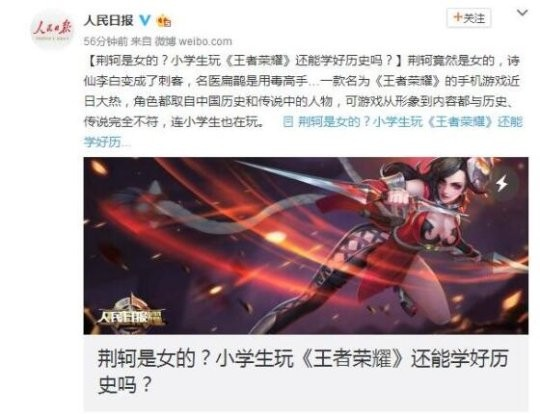 """王者荣耀荆轲变""""阿轲""""网友:还是大胸妹"""