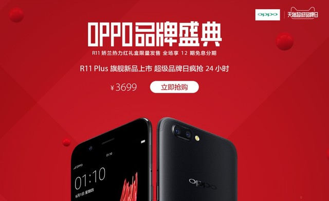 OPPO超级品牌日R11 Plus今日开售