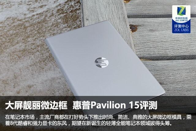大屏靓丽微边框  惠普Pavilion 15评测