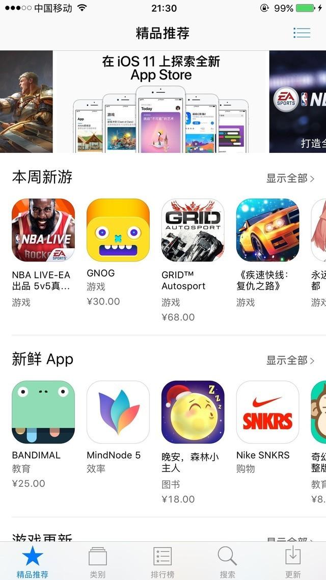 库克参加世界互联网大会 称中国开发者最赚钱