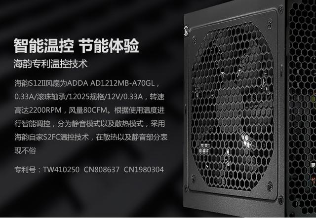 海韵S520超稳定电源,双11大促