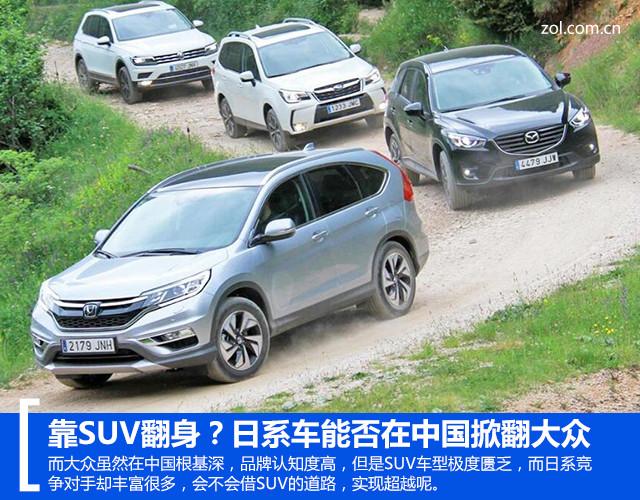靠SUV翻身?日系车能否在中国掀翻大众