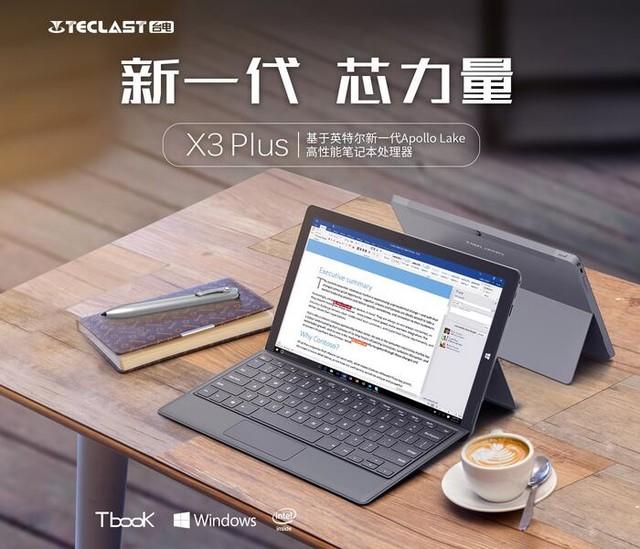 """内藏笔记本的芯 台电X3 Plus全""""芯""""解析"""