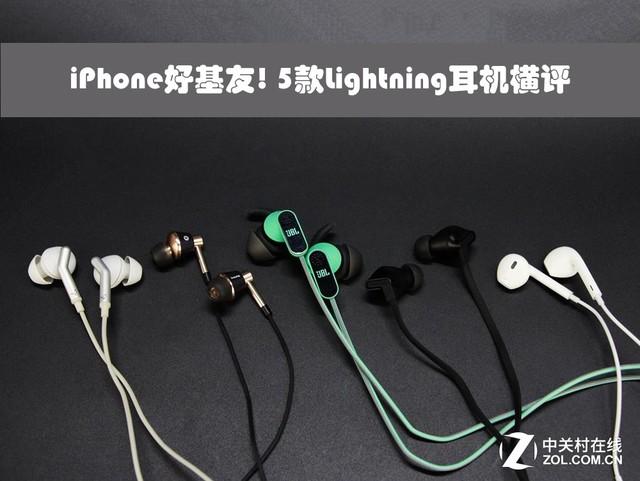 iPhone好基友! 5款Lightning耳机横评