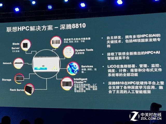 超算王者联想AI发飙 布局全球三大AI中心