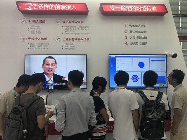 锐捷网络亮相2017安博会 创新方案引关注