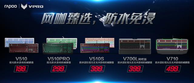 色诱经典 雷柏V700 PRO混彩背光机械键盘图赏