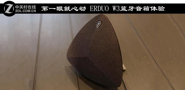 第一眼就心动 ERDUO W3蓝牙音箱体验