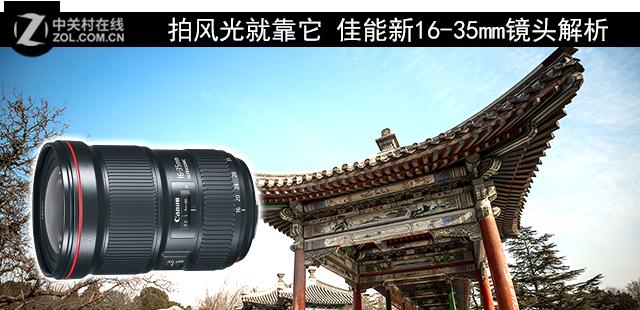 拍风光就靠它 佳能新16-35mm镜头解析