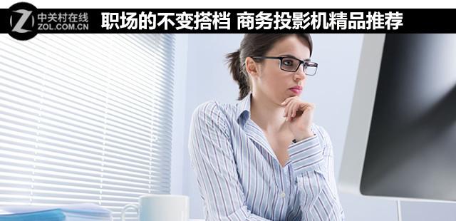 职场的不变搭档 商务投影机精品推荐