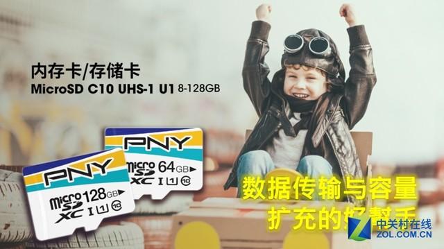 追求稳定与高速 PNY靓彩摄影sd卡上市