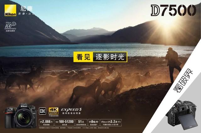 轻盈影像灵动登场 尼康DX单反相机D7500