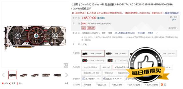 每日值得买 七彩虹iGame1080售4599元
