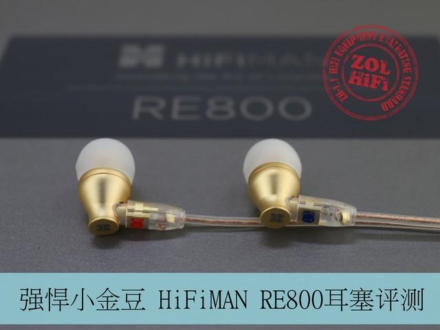 强悍小金豆 HiFiMAN RE800耳塞评测