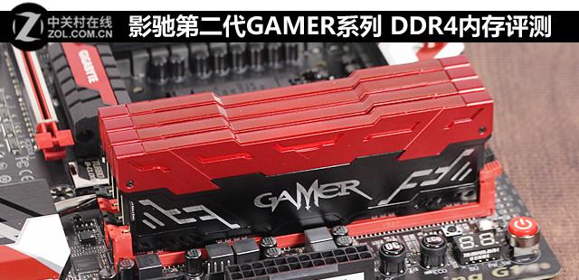 闪烁LED呼吸灯 影驰GAMER DDR4内存评测