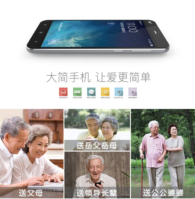 大简手机 智能改变养老 用最佳老人机