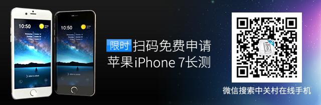 iPhone7详细信息曝光 居然配备蓝牙耳机
