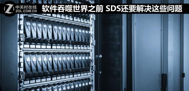 软件吞噬世界之前 SDS还要解决这些问题
