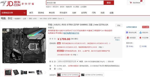 华硕STRIX Z270F GAMING主板售1799