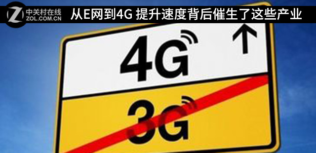 从E网到4G 提升速度背后催生了这些产业