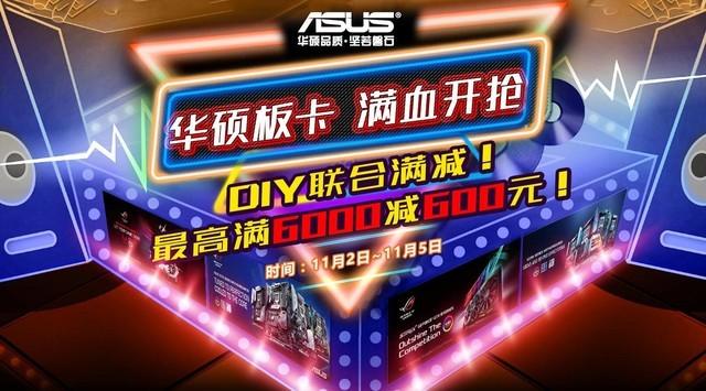 11.11特惠开启 华硕B250M-PLUS小板569元