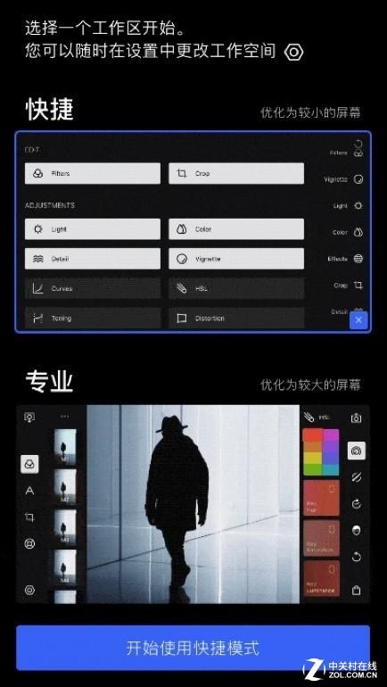 全新快捷模式 泼辣修图安卓4.2版本发布