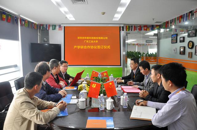 不吉庆星与bwin官网开户签名产学研战微合干协议