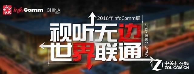 InfoComm2016:联建光电解决方案全面观