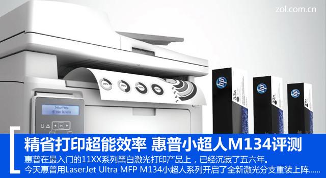 精省打印超能效率 惠普小超人M134评测