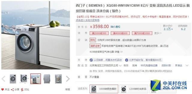 今日超值:西门子滚筒洗衣机下单立减300
