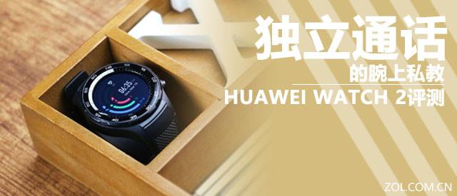 独立通话的腕上私教HUAWEI WATCH 2评测