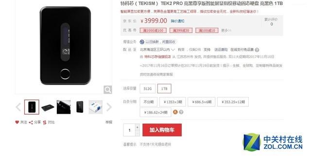 双·11优惠 特科芯TEK2 PRO移动SSD热卖