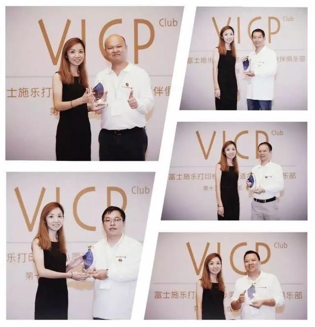 第15届富士施乐打印机VICP Club交流会