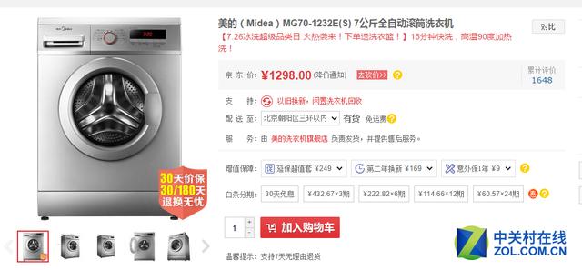 京东超级冰洗日 美的滚筒洗衣机1298元
