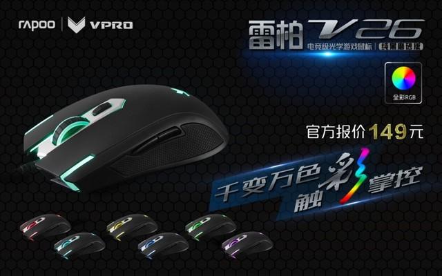优雅随心 雷柏V26光学游戏鼠标纯黑磨砂版图赏