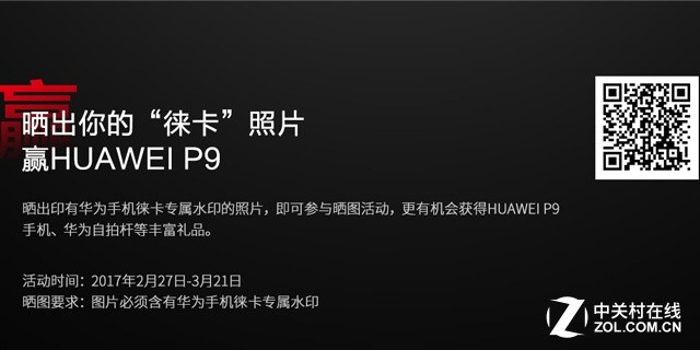 新配色新镜头 华为P10天猫限量预售中