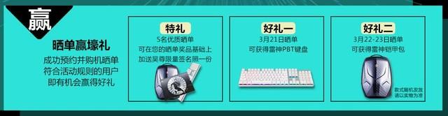 7代芯+GTX10系独显 雷神DINO京东预约开启