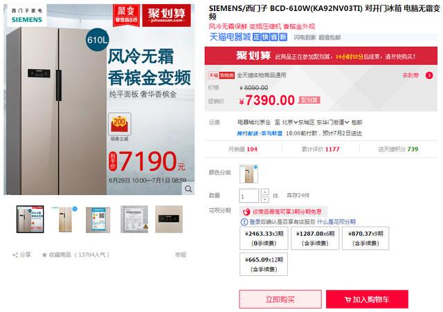 天猫给力促销 西门子601升冰箱售7390元