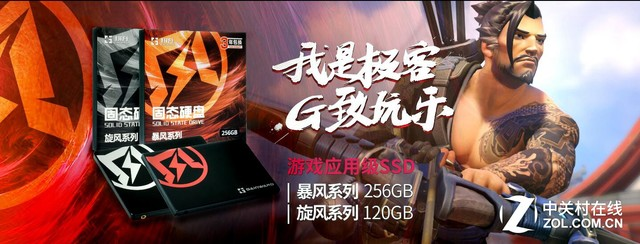 MLC性能更稳定 耕升暴风256G SSD热卖