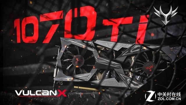 七十太强!iGame GTX1070Ti系列显卡正式上市