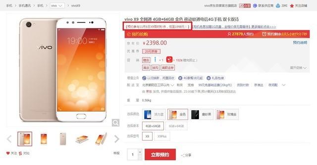 京东双·11购物狂欢 vivo X9爆降400块