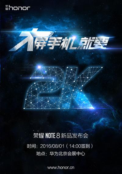 荣耀NOTE8发布时间确认:抢先三星Note 7