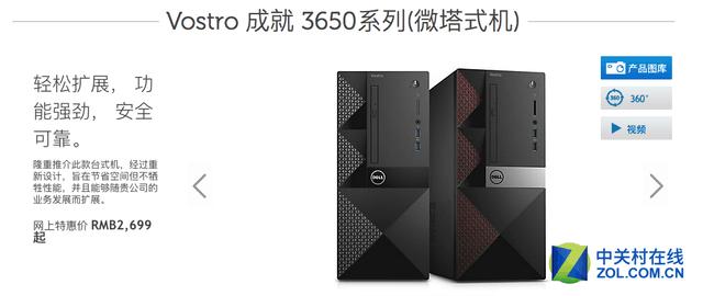 戴尔830超级品牌日 官网48小时爆款闪购