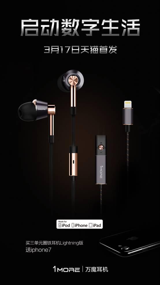 买耳机抽iPhone 7,1MORE Lightning耳机3.17首发