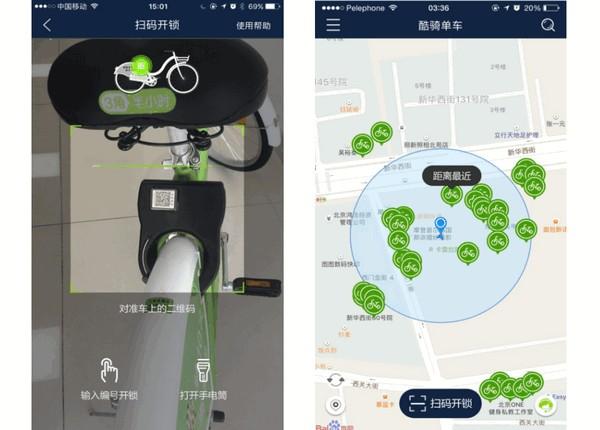 3.17佳软推荐:共享单车时代到来 5款App