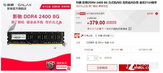 平价优选 影驰将系列 DDR4-2400内存促