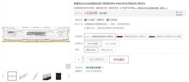 价格超低 英睿达DDR4 8G内存惊喜促销