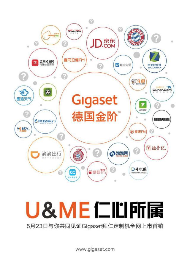 Gigaset领衔 看德国公司如何玩创意营销