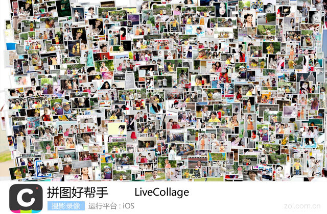 App今日免费:拼图好帮手 LiveCollage